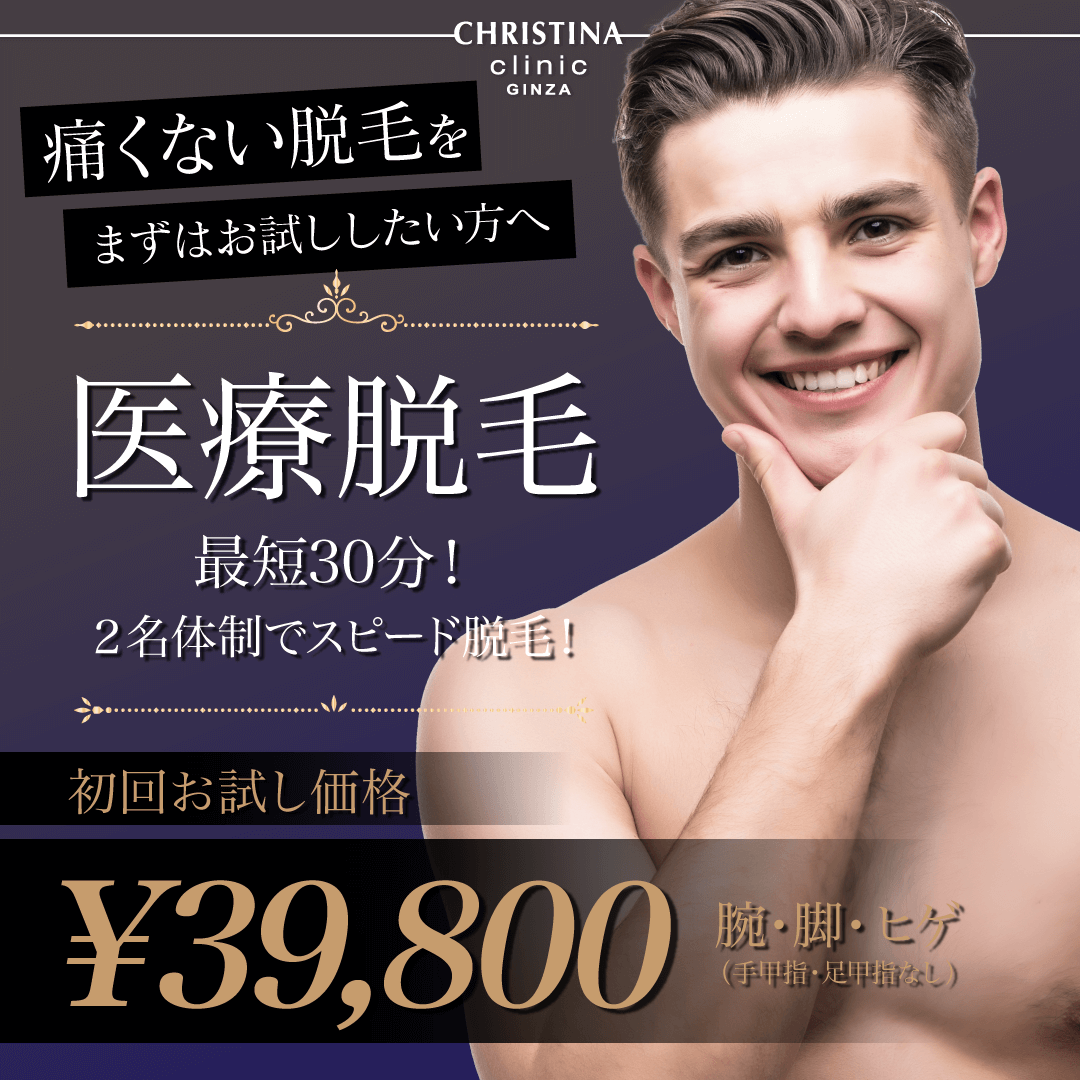 医療脱毛初回お試し価格¥39,800