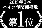 2019年ハイフ年間施術数第1位