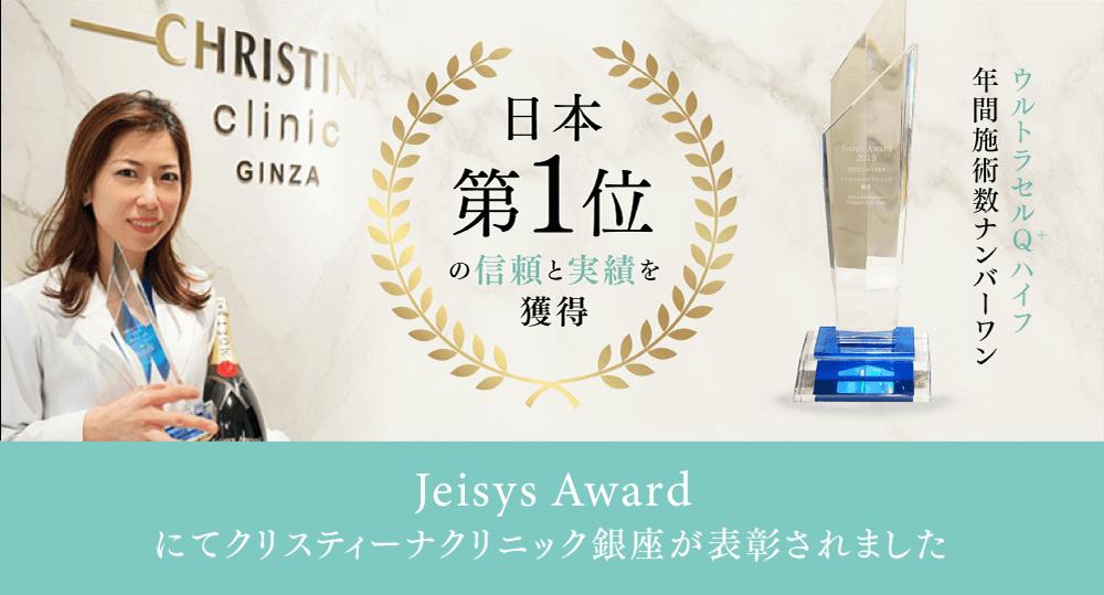 ウルトラセルQ+ハイフ年間施術数ナンバーワン 日本第1位の信頼と実績を獲得 Jeisys Award 2019にてクリスティーナクリニック銀座が表彰されました