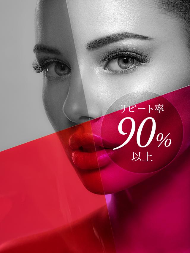 クリスティーナ式照射術で革新的な魅せるフェイスへ リピート率90%以上