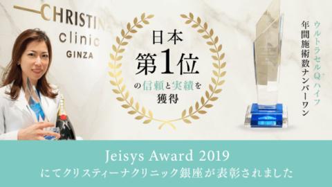 医療ハイフ|年間施術数日本No.1受賞|効果や持続期間、痛みについてもご紹介