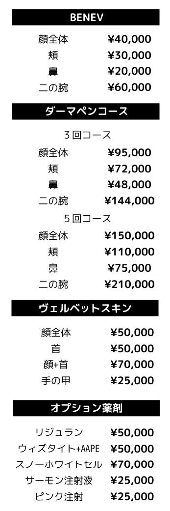 ダーマペンの料金表
