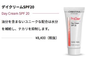 プロクリア/デイクリームSPF20